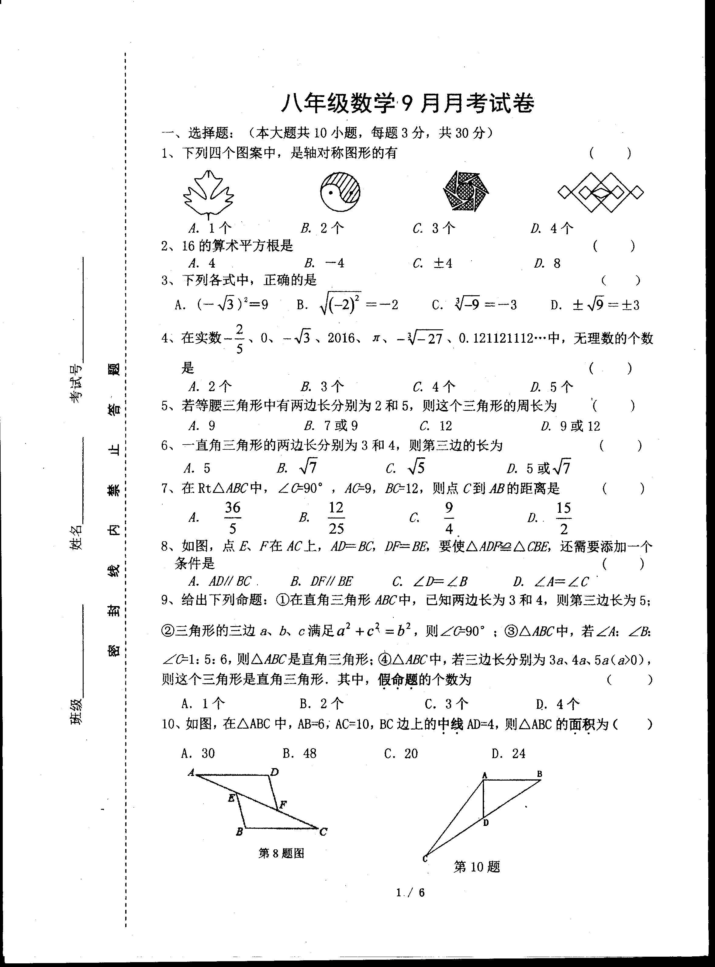 2017-2018江苏无锡羊尖中学初二上9月月考数学试题(图片版)