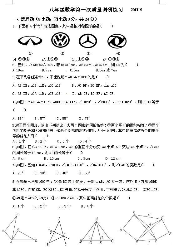 2017-2018江苏扬州江都国际学校初二上第一次月考数学试题(图片版)