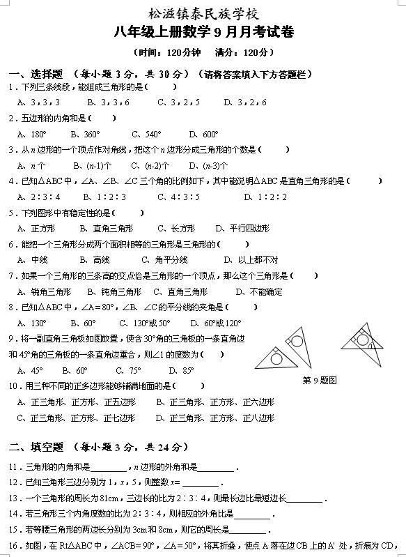2017-2018湖北松滋镇泰民族学校初二上第一次月考数学试题(图片版)