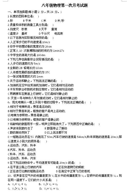 2017-2018黑龙江哈尔滨新兴中学初二上第一次月考物理试题(图片版)