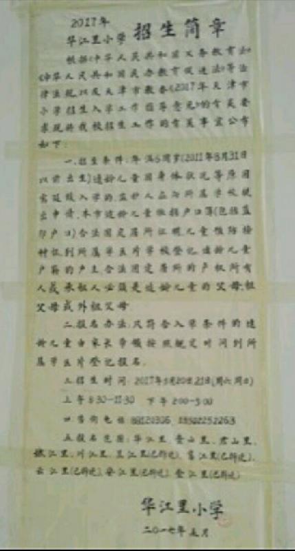 2017年天津市华江里笔顺幼升小招生简章小学规范常用字小学生图片