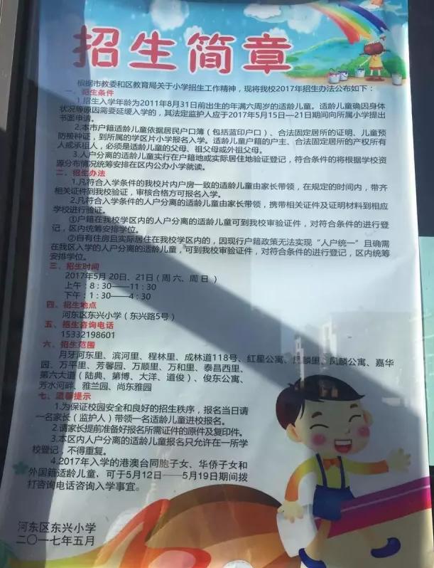 2017年天津市河东区东兴小学招生简章小学单词初中图片