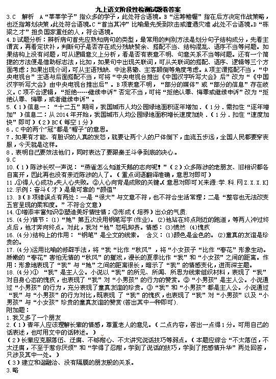 2017-2018广东肇庆鼎湖中学初三上10月月考语文试题答案(图片版)