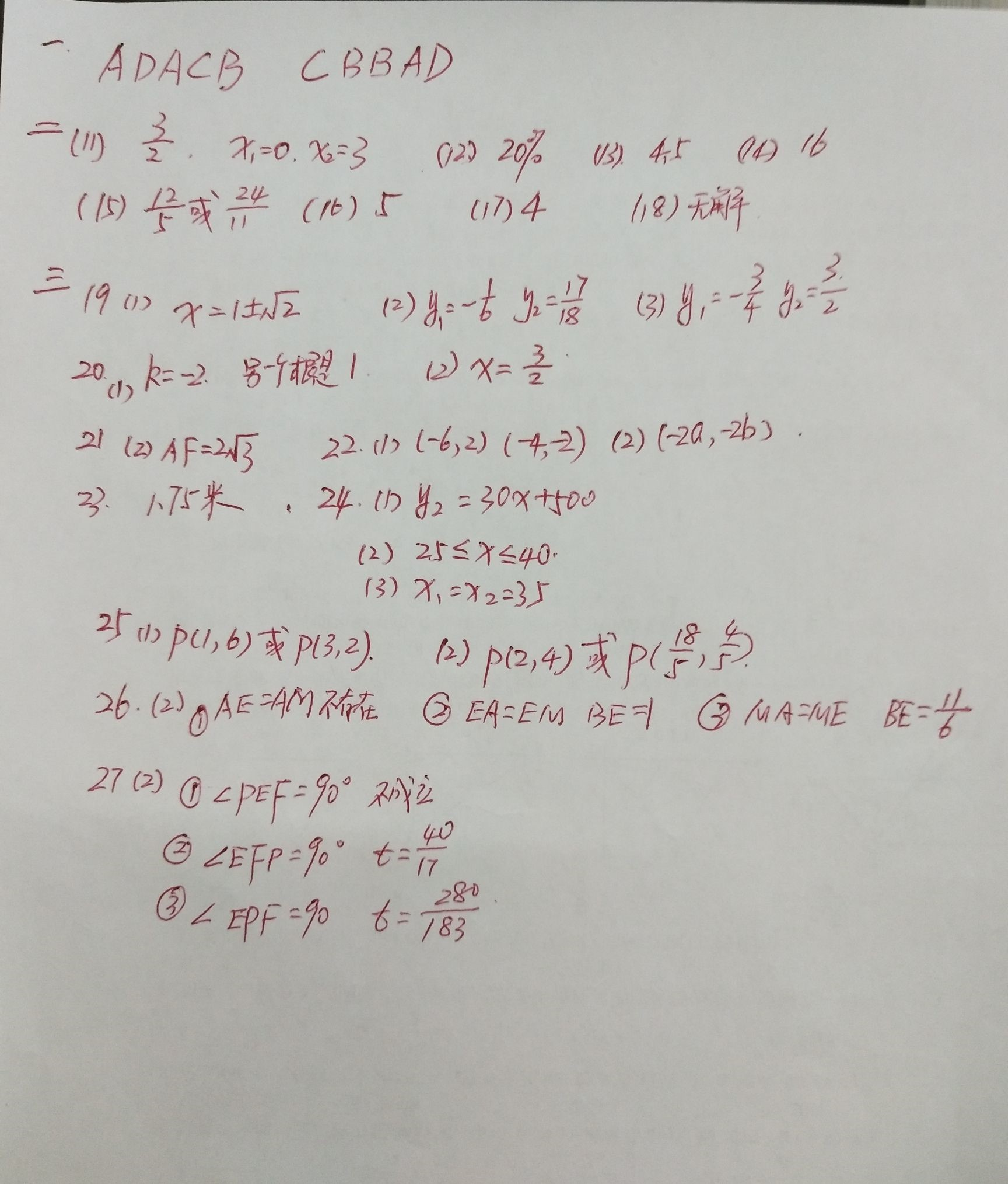 2018届江苏江阴周庄中学九年级9月数学试题答案(图片版)