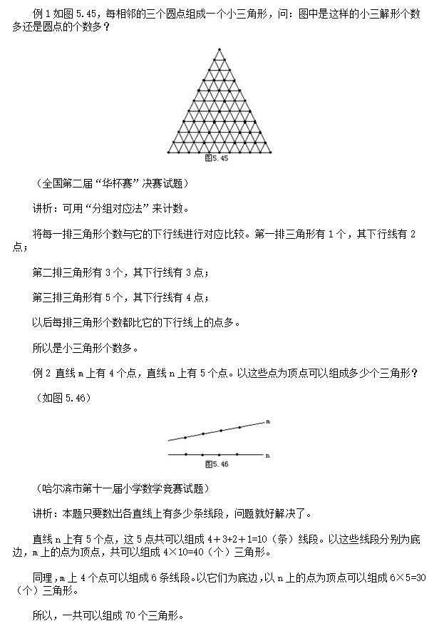 几何图形的计数