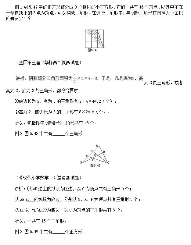长方形与三角形的计数1