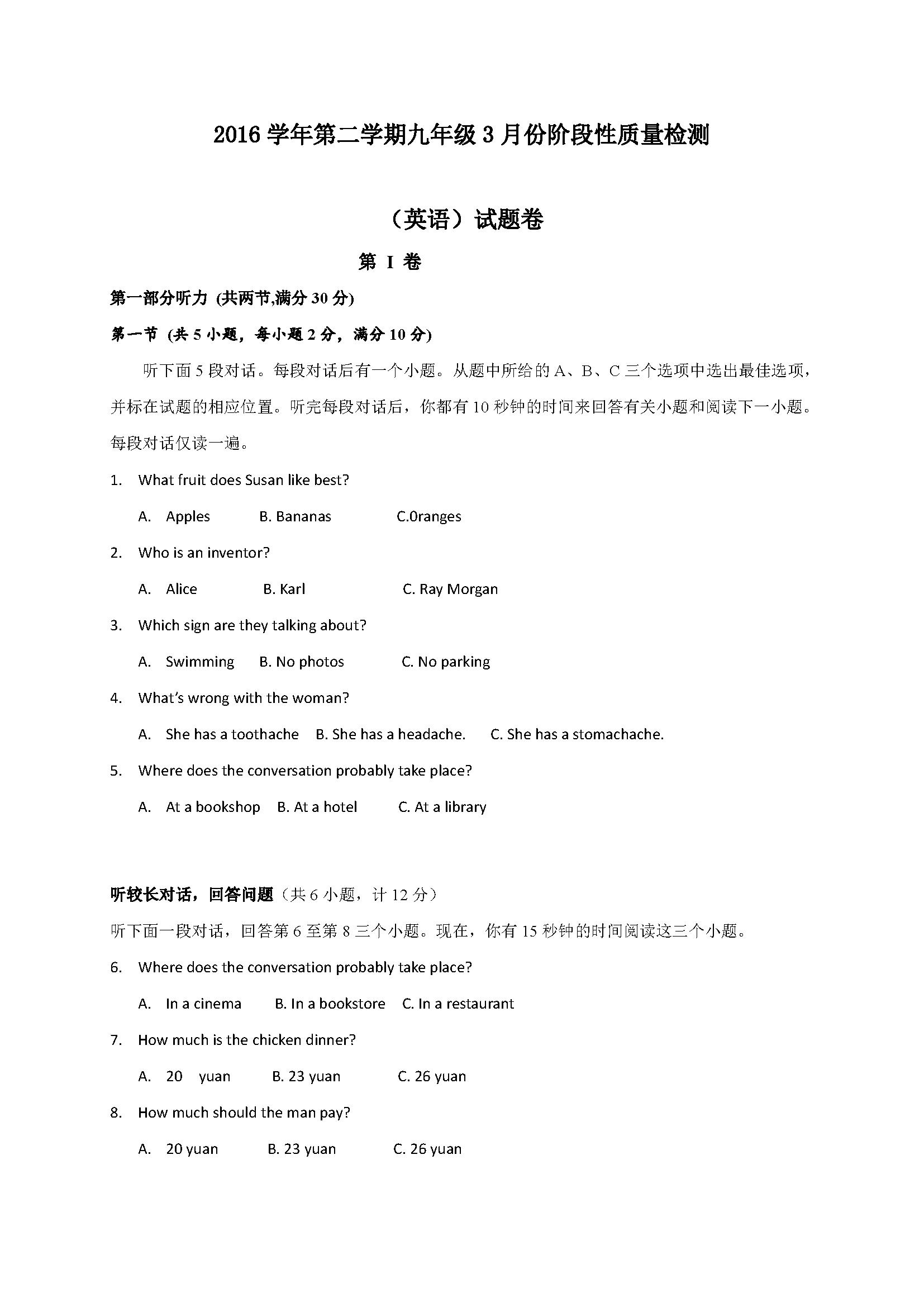 浙江杭州清河中学2017九年级3月模拟英语试题(图片版)