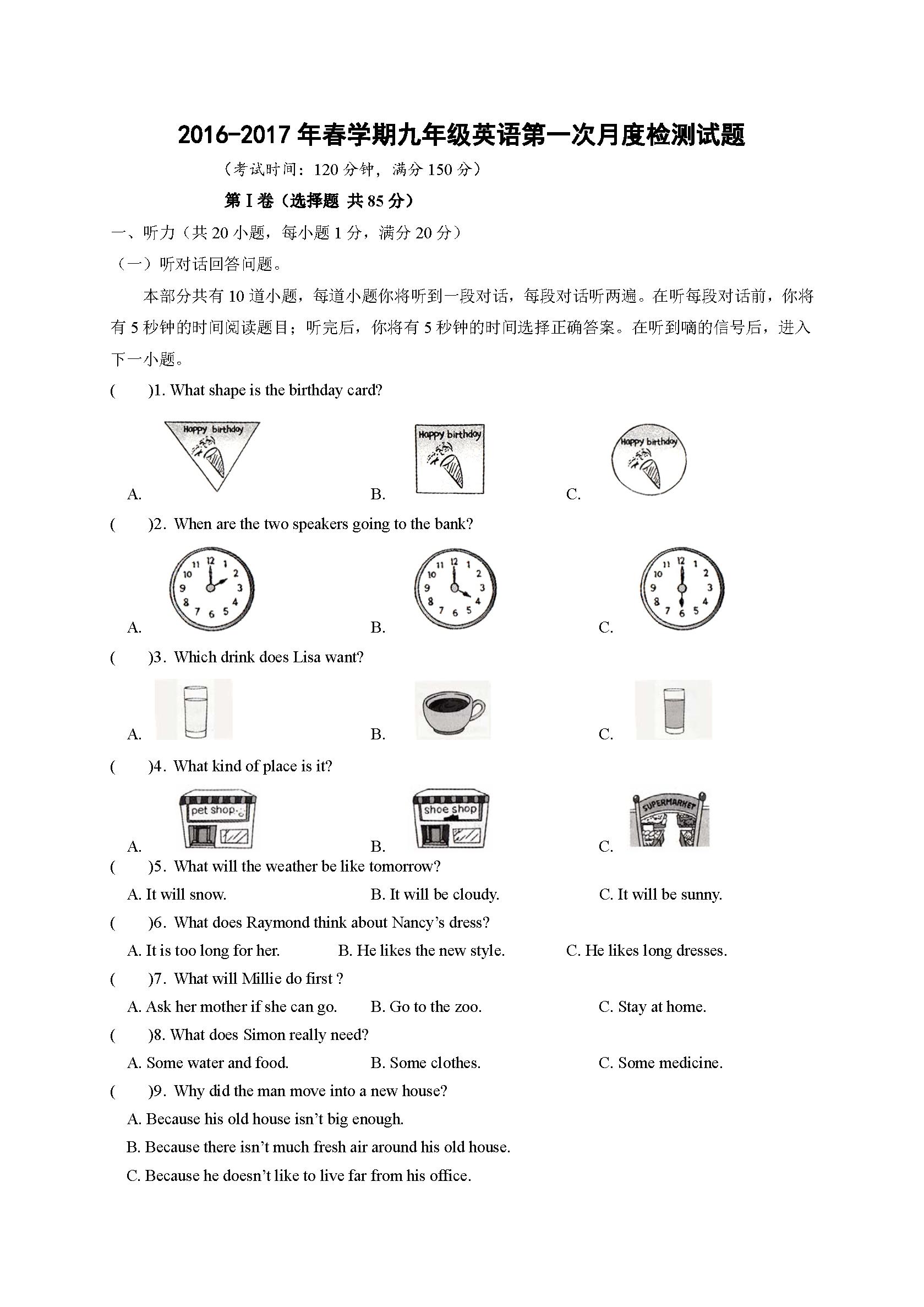 江苏泰州中学附属初级中学2017九年级下第一次月考英语试题(图片版)