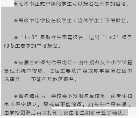 2018年北京中考报名注意事项