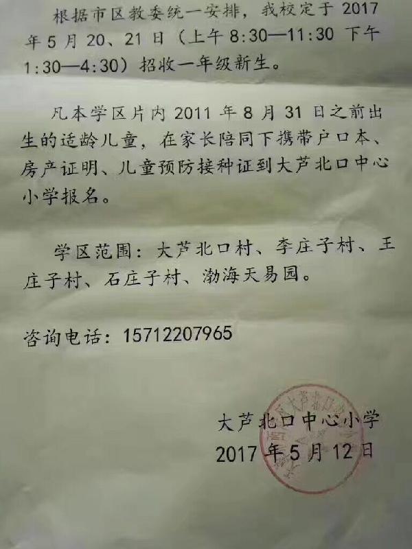2017年天津市西青区天易园须知v须知小学报小学一品图片