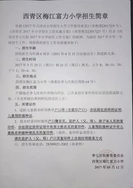 2017年天津市西青区梅江富力小学招生简章语文小学电子课件图片