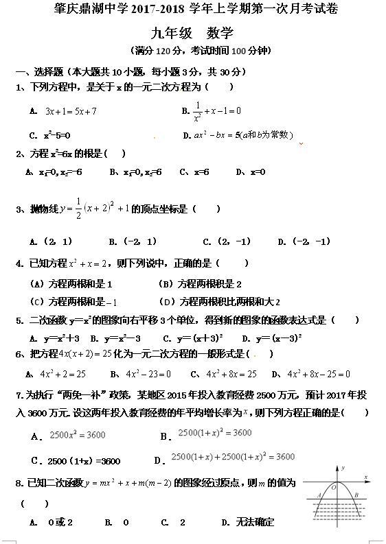 2017-2018广东肇庆鼎湖中学初三上10月月考数学试题(图片版)