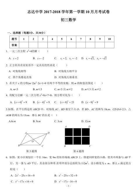 2017-2018山西太原志达中学初三上10月月考数学试题(图片版)