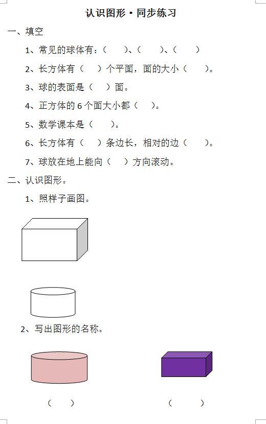 人教新课标一年级数学上册认识图形试题下载