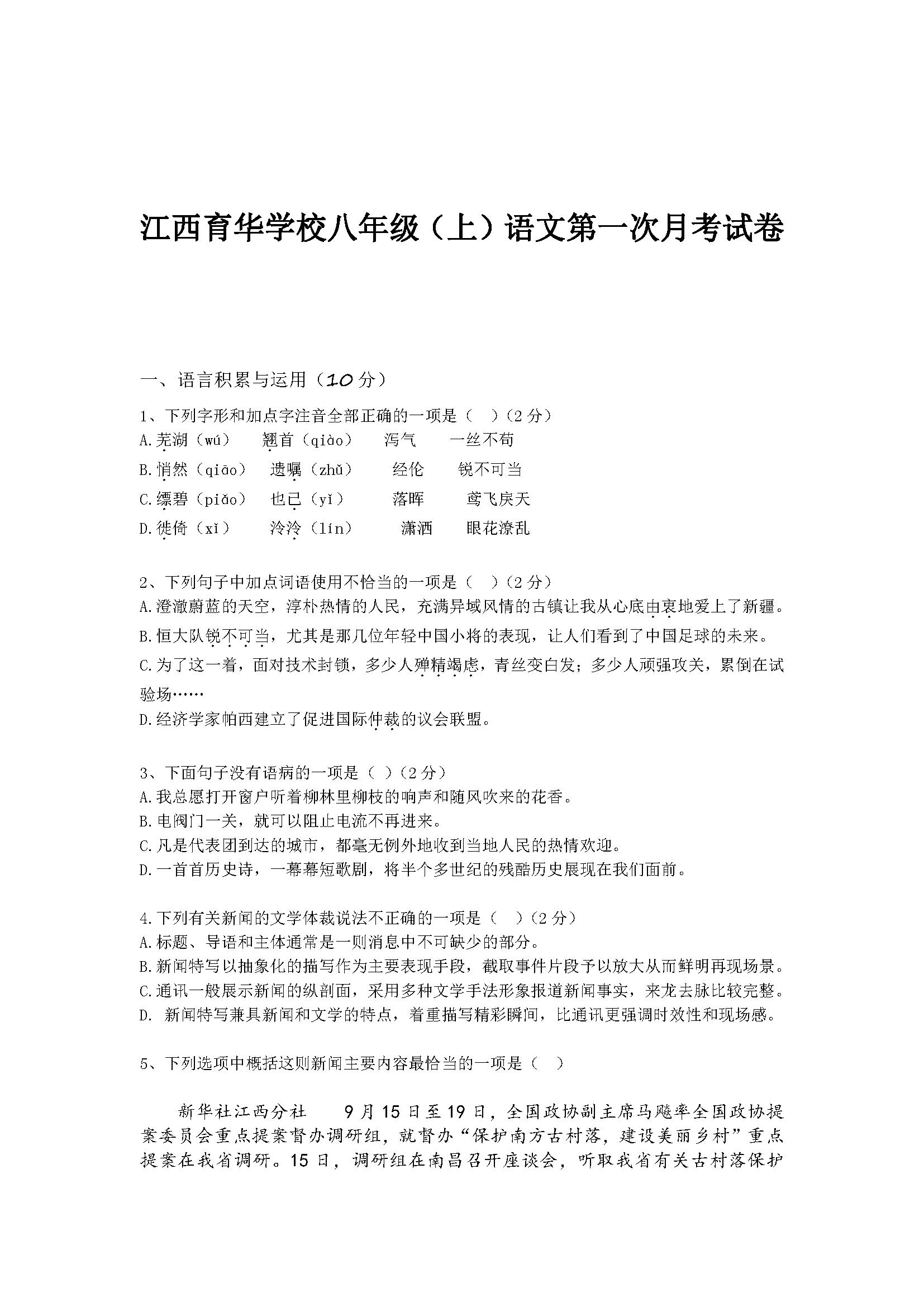 江西南昌育华学校2017-2018八年级上第一次月考语文试题(图片版)
