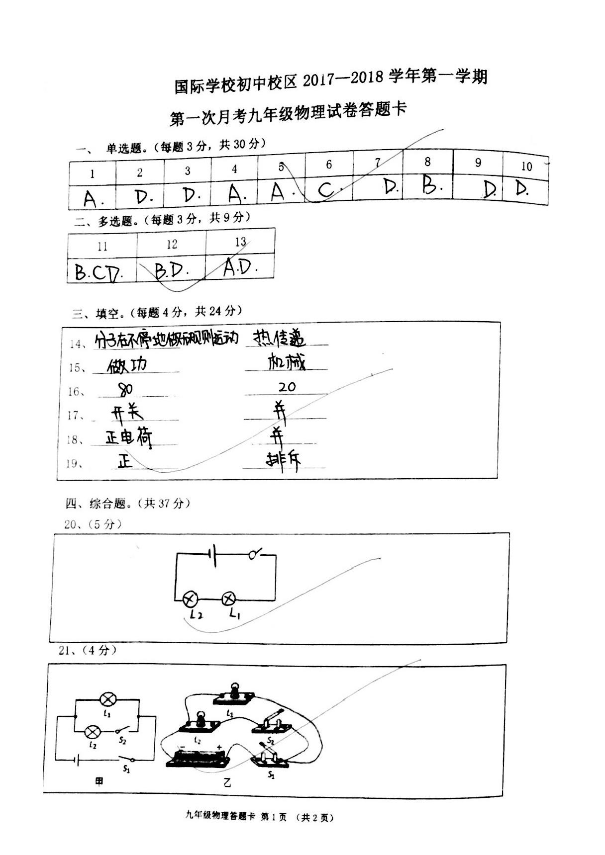 北京顺义国际学校2017-2018九年级第一学期第一次月考物理试卷答案(图片版)