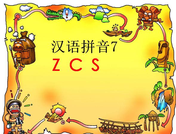 鄂教版一年级上册语文课件拼音《z c s》