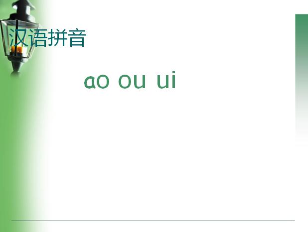 鄂教版一年级上册语文课件拼音《ao ou iu》2