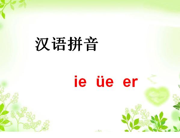 鄂教版一年级上册语文课件拼音《ie üe er》