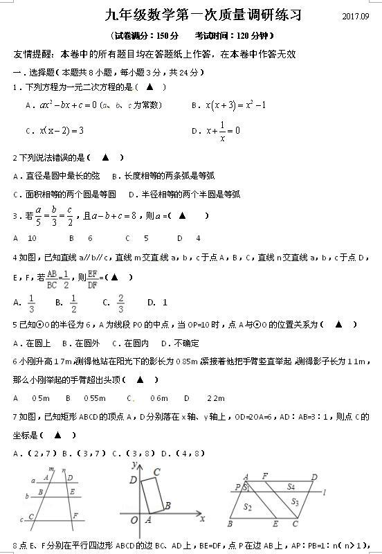 2017-2018江苏扬州江都国际学校初三上第一次月考数学试题(图片版)