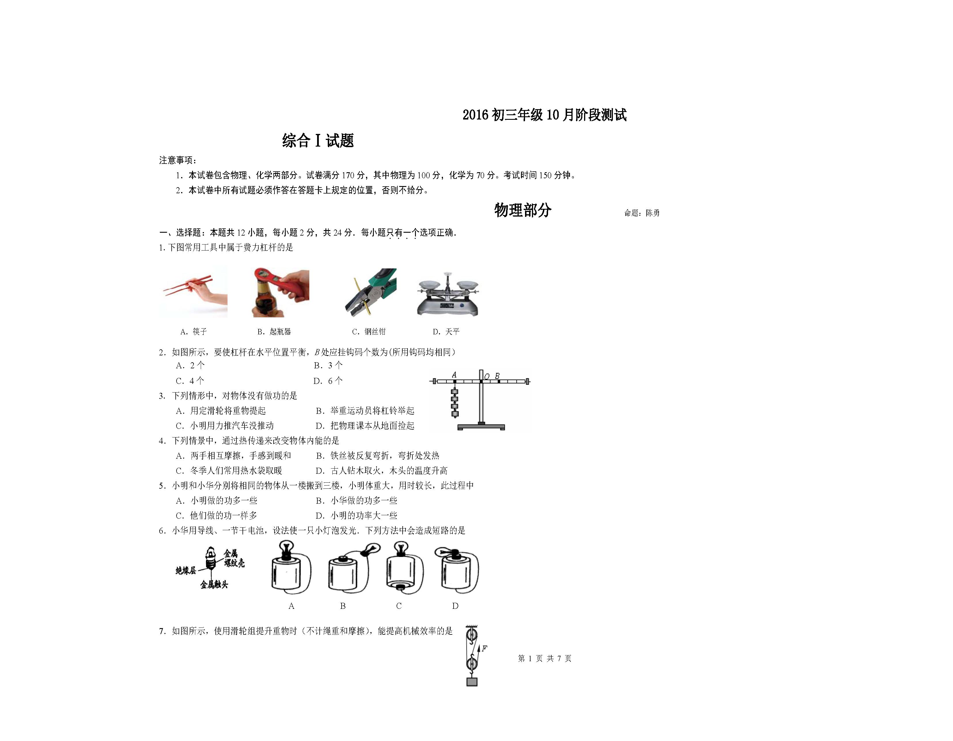 江苏东台实验中学2018九年级10月月考物理试题(图片版)