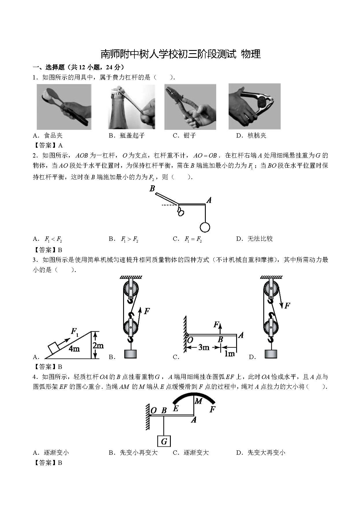 江苏南京鼓楼树人学校2017九年级上第一次月考物理试题及答案(图片版)