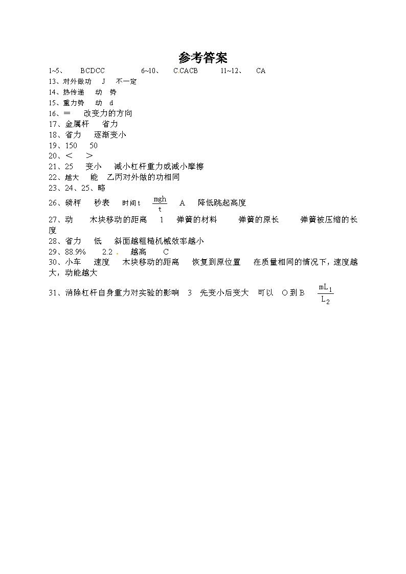 江苏泰州中学附属初级中学2018九年级10月月考物理试题答案(图片版)
