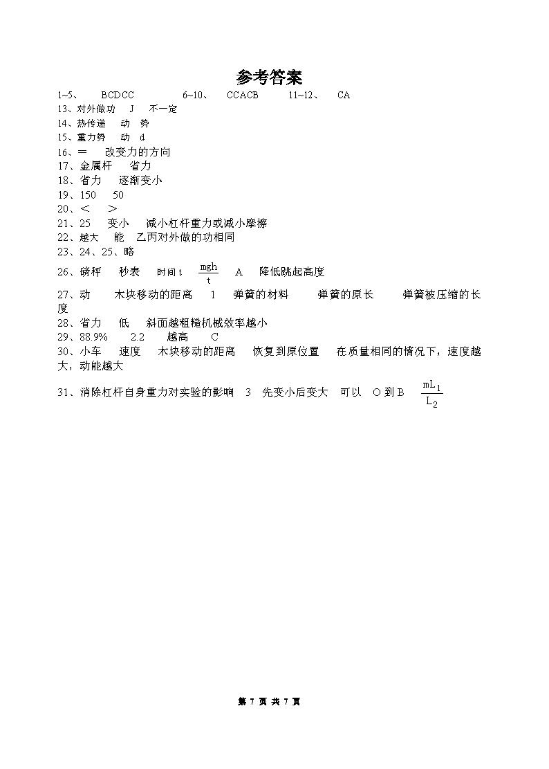 江苏泰州中学附属初中2017秋学期九年级物理月度练习试题答案(Word版)