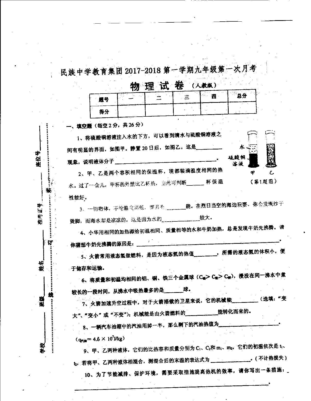 2017-2018安徽阜阳太和民族中学初三上第一次月考物理