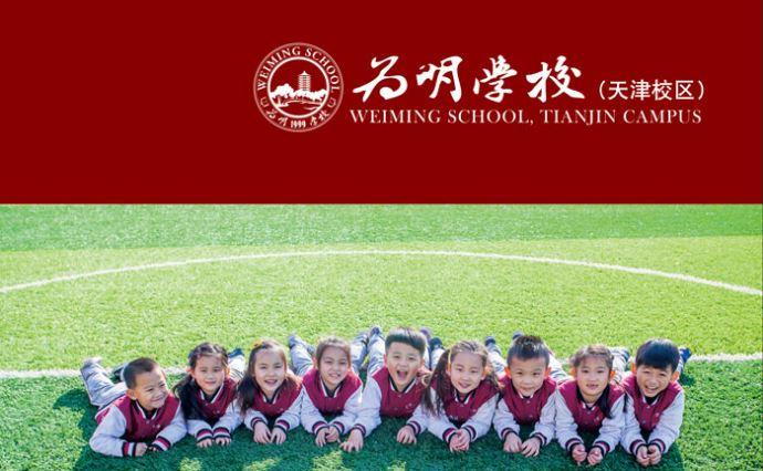2017年天津市西青区为明小学实验小学招生简思茅双语第六图片