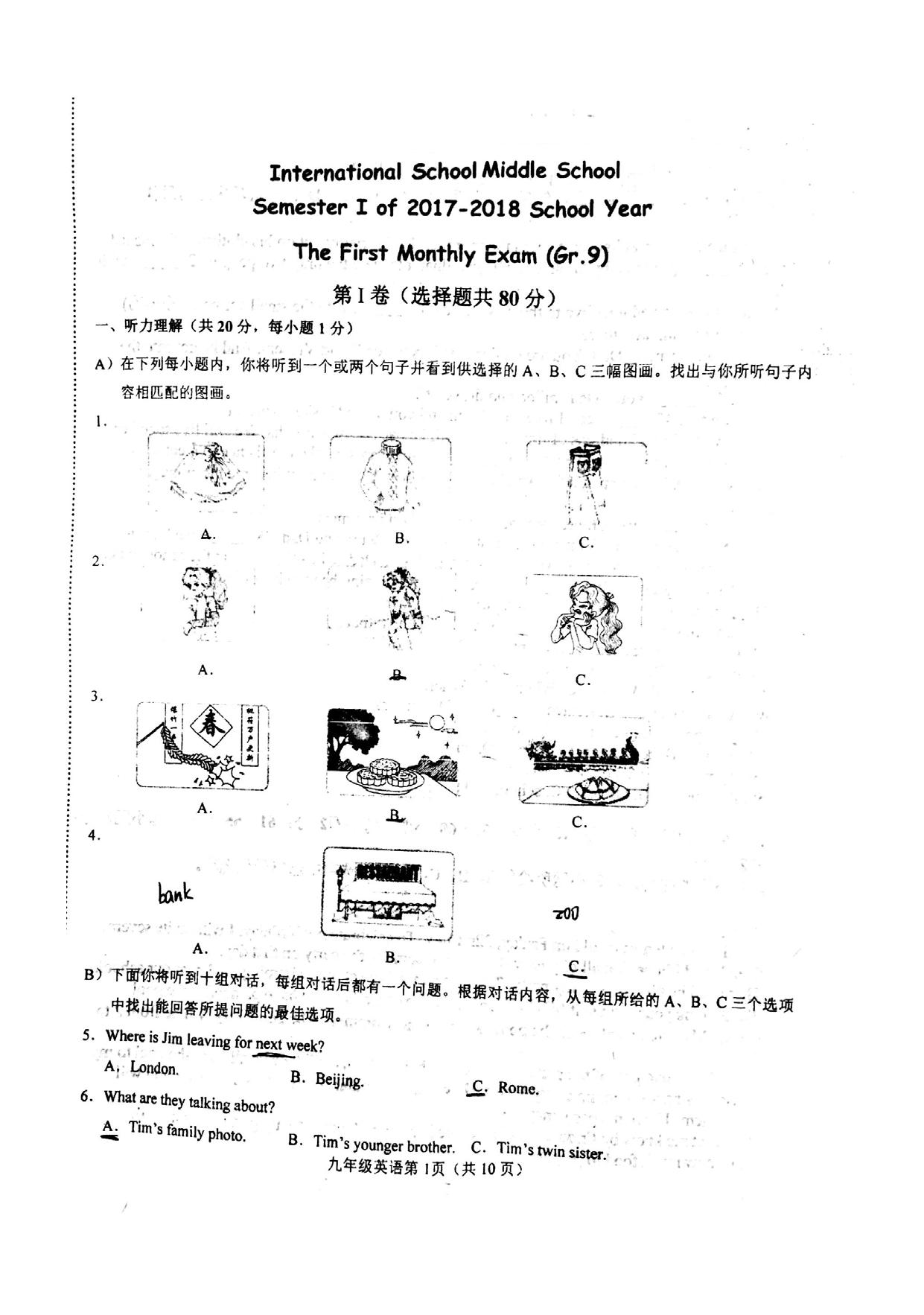 北京顺义国际学校2017-2018九年级第一学期第一次月考英语试卷(Word版)