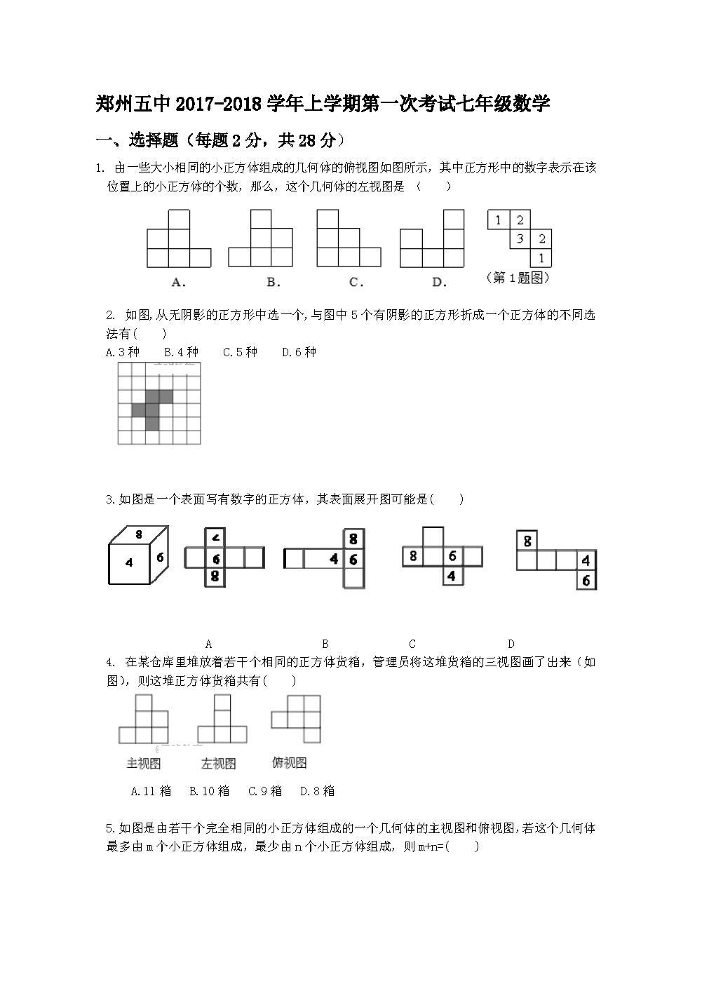 七年级上学期数学卷_河南郑州五中2017-2018七年级第一次月考数学试卷(图片版)_初一