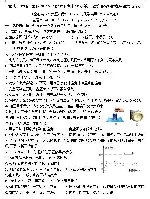 2017-2018重庆一中初三上第一次月考物理试题英语常见初中图片