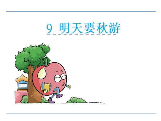 鄂教版一年级上册语文课件拼音《明天要秋游》
