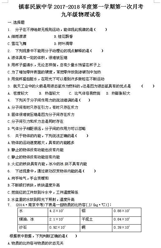2017-2018湖北松滋镇泰民族学校初三上第一次月考物理试题(图片版)