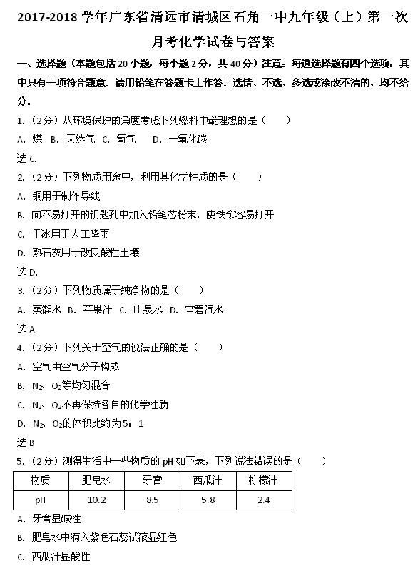 2017-2018广东清远清城石角一中初三上第一次月考化学试题(图片版)