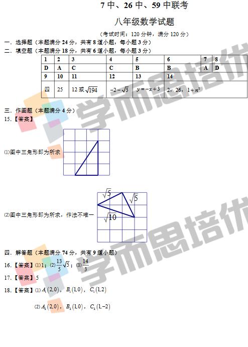中考青岛站 初二年级 数学试题 > 正文