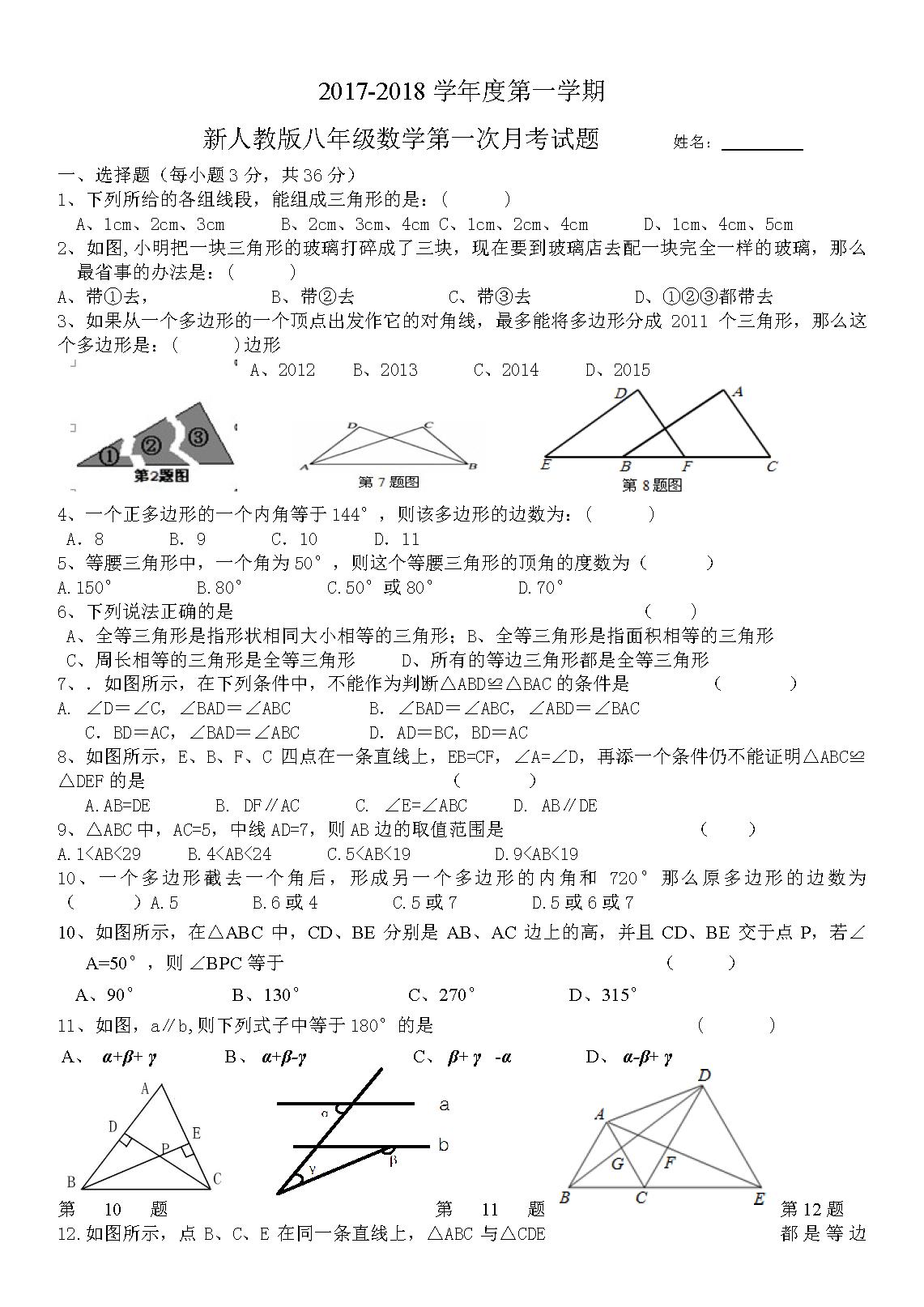 九年级下册数学月考_四川内江威远越溪中心学校2017-2018新人教版八年级数学上第一次 ...
