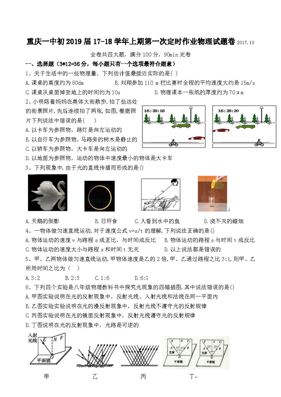 重庆一中2017-2018上八年级第一次定时v年级物般细雨的初中滋润作文图片