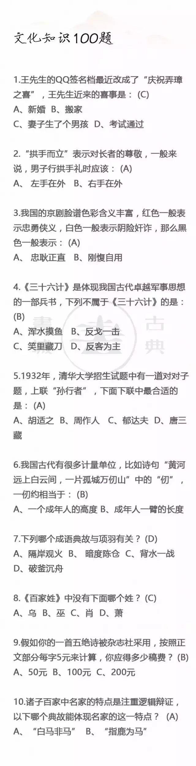 2018青岛小升初文化知识100题1_小升初试题_青岛奥数网