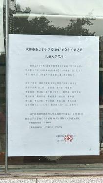 2017年成都茶店子小学幼升小划片范围_成都重的关于王维诗小学图片