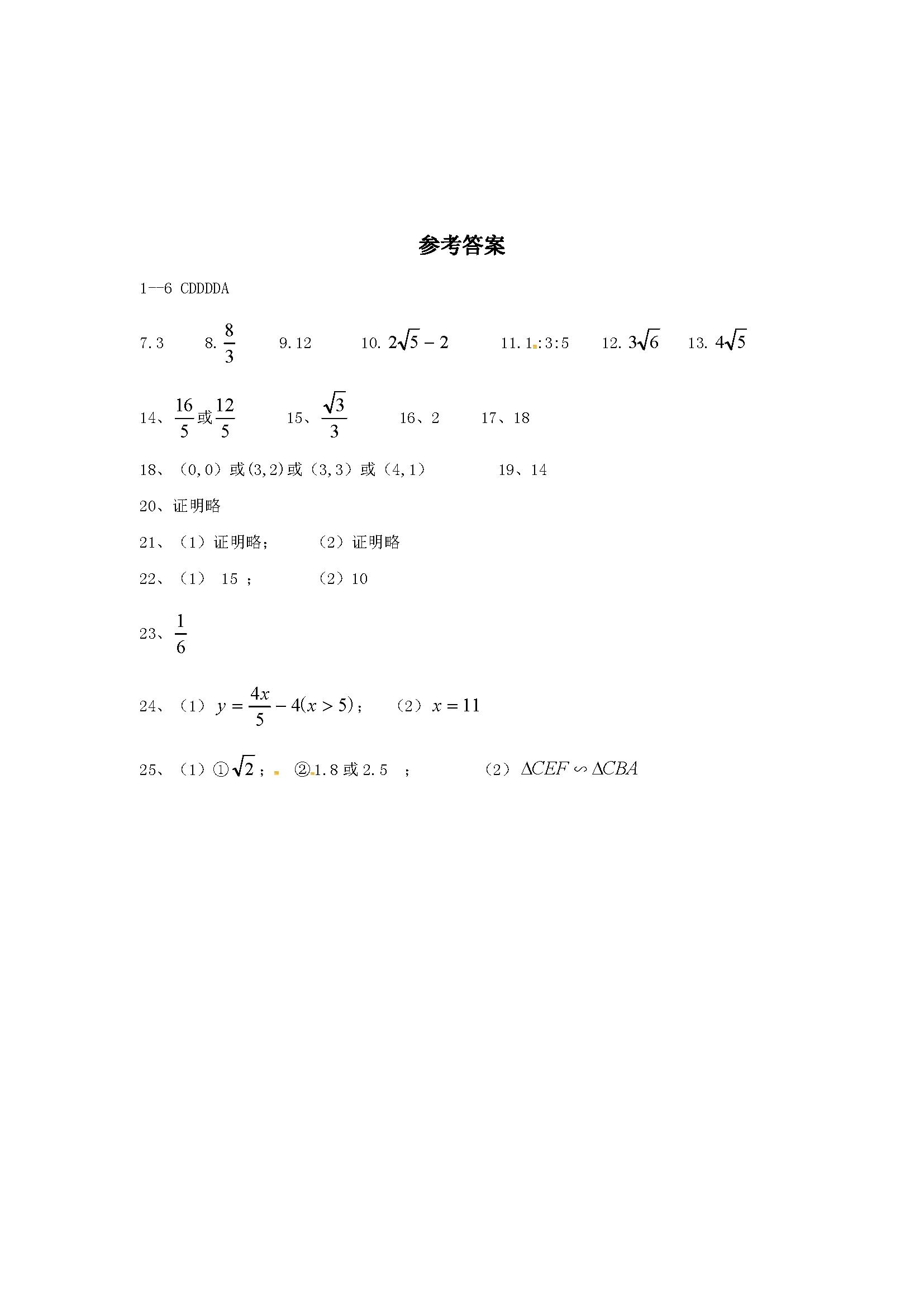 九年级数学月考卷子_2017-2018上海延安初级中学九年级上数学月考试题答案(图片版 ...
