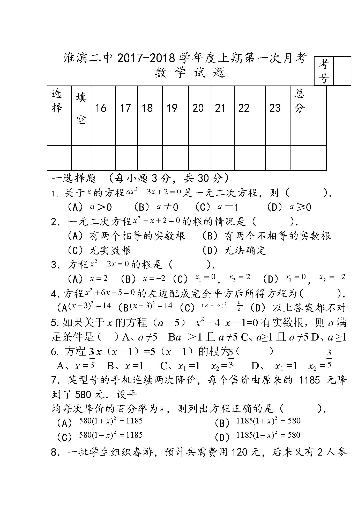 河南淮滨二中2017-2018九年级上第一次月考数学试卷(Word版)