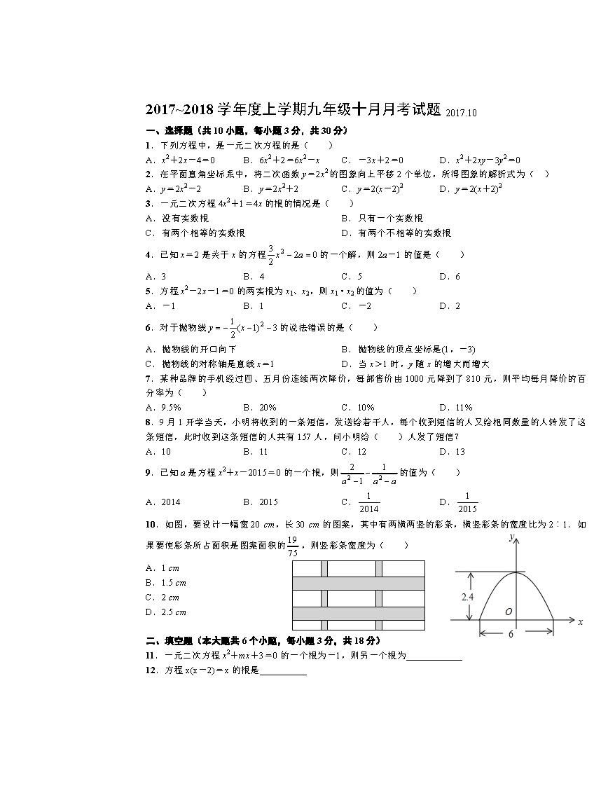 湖北武汉德才中学2017-2018上十月月考九年级数学试卷(Word版)