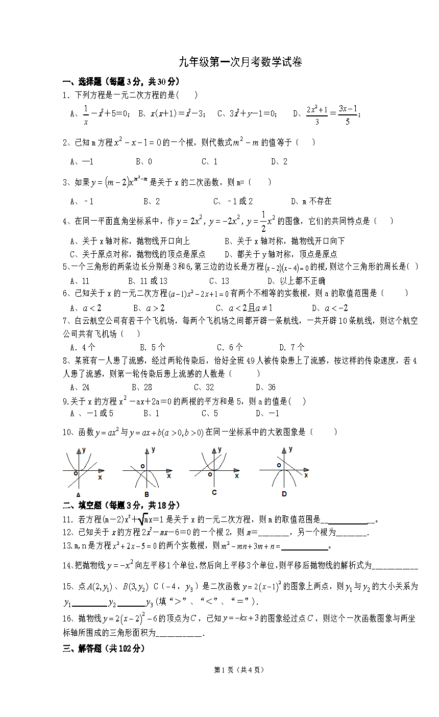 人教版2017-2018内蒙古赤峰红山区三中九年级第一次月考数学试卷(图片版)