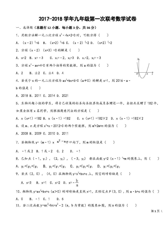 山东滨州沾化冯家镇第一中学2017-2018第一次月考九年级数学试题(Word版)