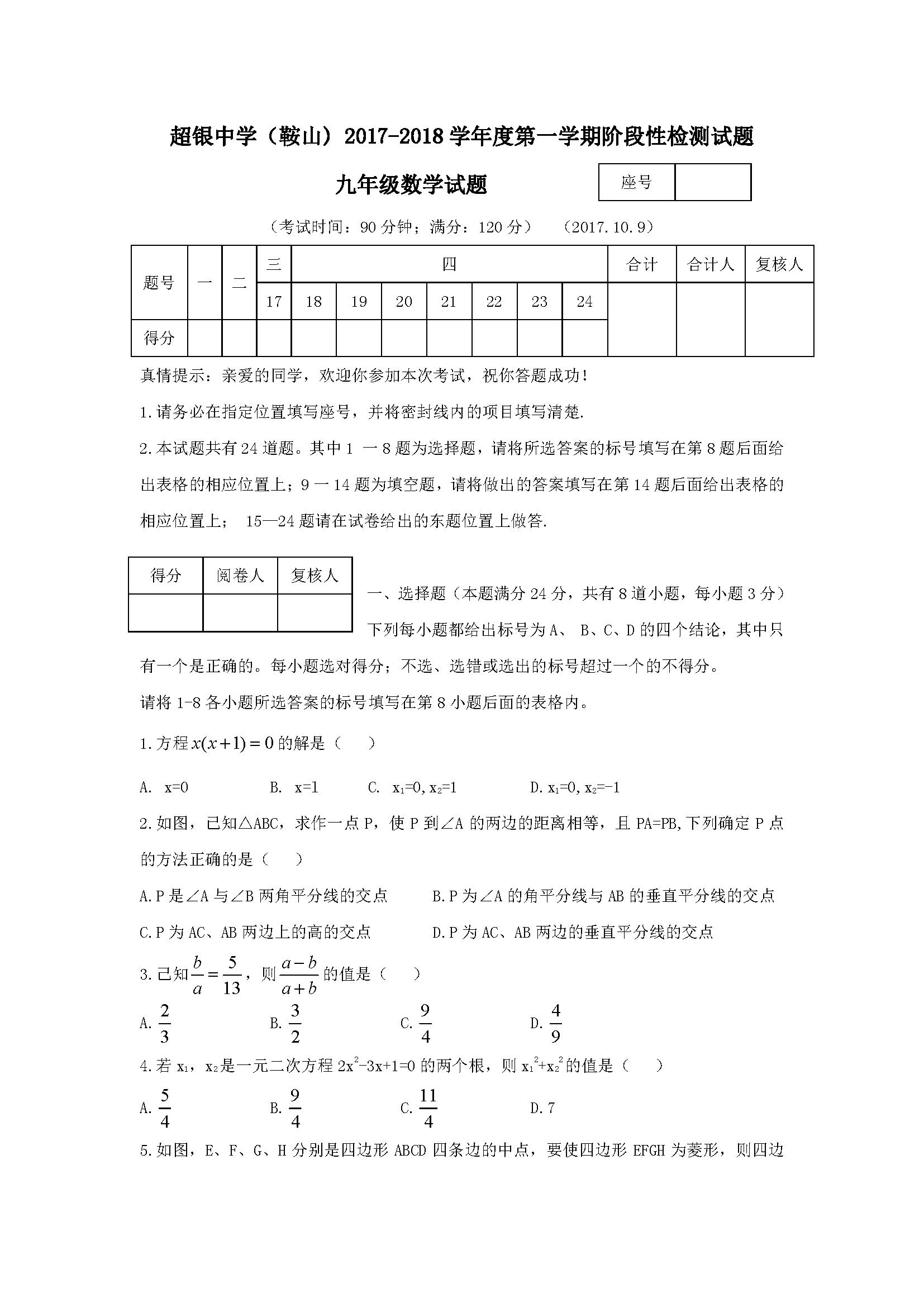 山东青岛超银中学2018九年级10月月考数学试题(Word版)