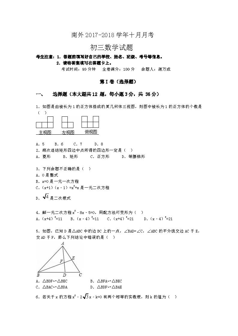 深圳南山外国语学校2017-2018上九年级10月月考数学试卷(Word版)