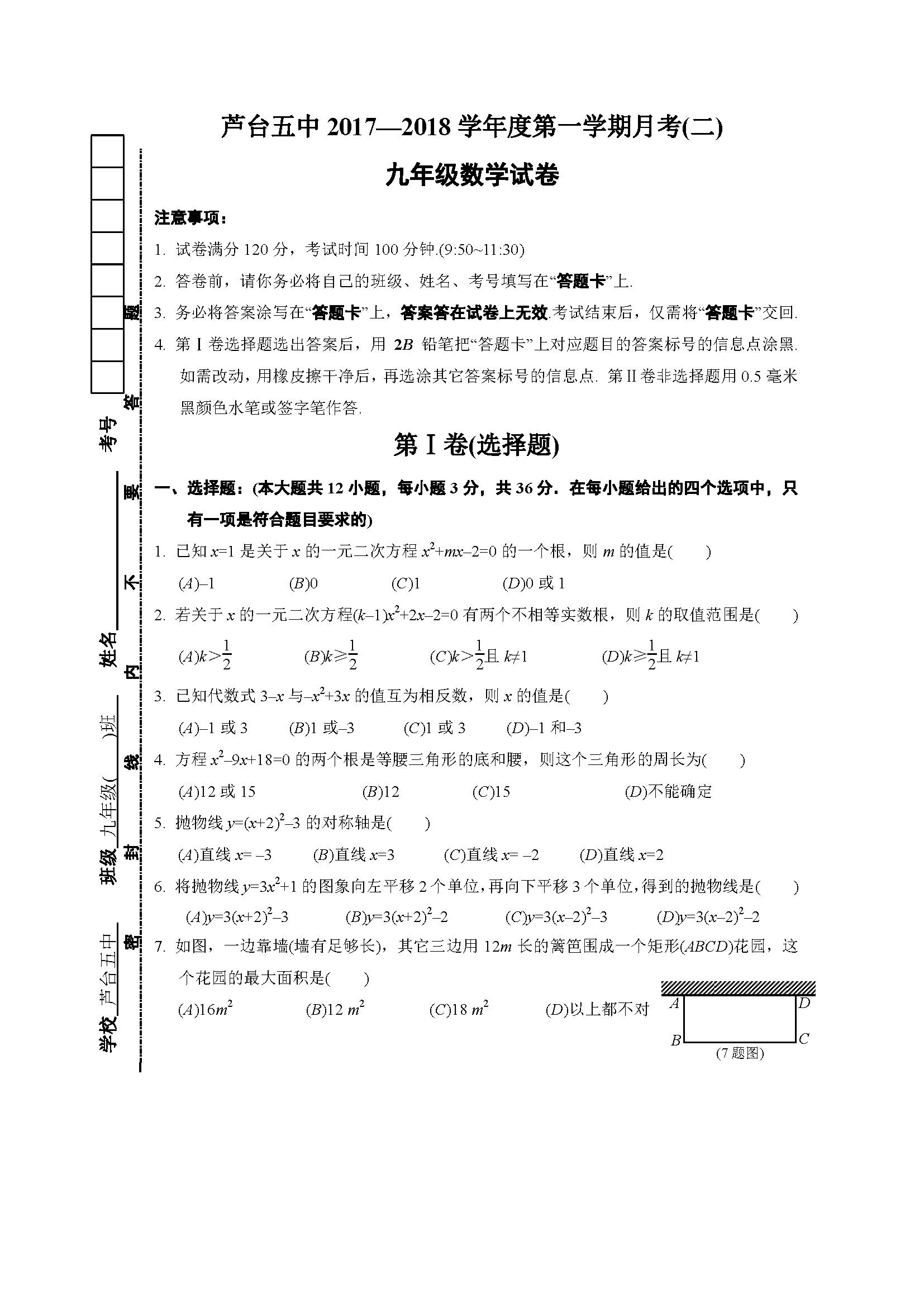 天津宁河芦台五中2017-2018第一学期第二次月考九年级数学试卷(图片版)