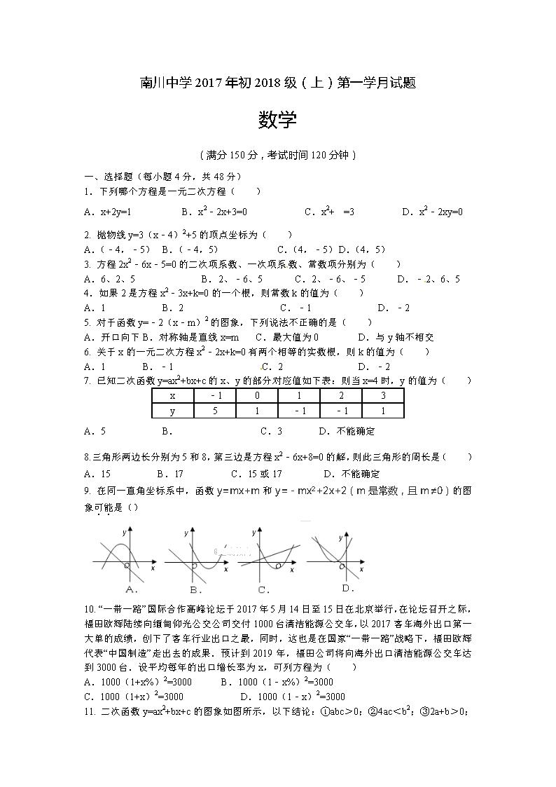 重庆南川中学2018九年级第一次月考数学试题(图片版)